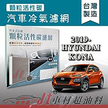 Jt車材 - 蜂巢式活性碳冷氣濾網 - 現代 HYUNDAI KONA 2019年後 去除異味 附發票