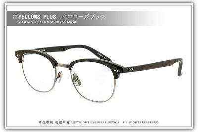 【睛悦眼鏡】簡約風格 低調雅緻 日本手工眼鏡 YELLOWS PLUS 61375