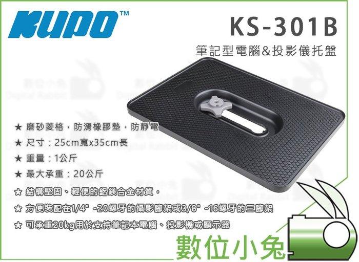 數位小兔【KUPO KS-301B 筆電&投影儀托盤】投影機架 筆電架 支架腳架 平板架 最大承重20KG