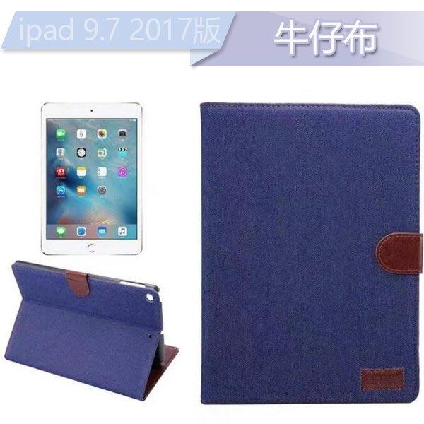 New ipad 9.7吋 平板皮套 iPad 9.7 2018新版 智慧休眠 防摔 牛仔布 磁釦 錢包款 保護殼