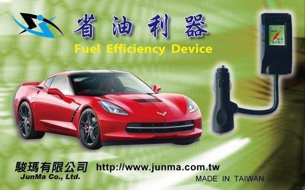"""@省油利器@~""""汽車用"""" >提升馬力,節省燃油耗損,增加電瓶壽命.."""