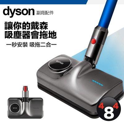 Dyson 戴森 v7 v8 v10 v11 用吸拖吸頭 Satuo 乾濕 兩用 電動拖把 副廠配件 全新 現貨