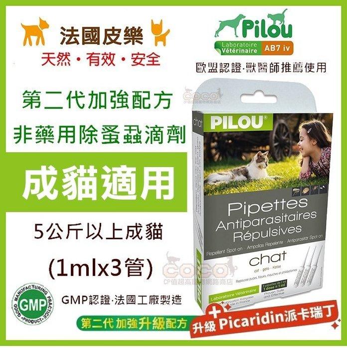 *COCO*法國皮樂Pilou貓用第二代非藥用除蚤驅蝨滴劑-成貓用(1mlx3管)加強配方、天然除蚤防蚊