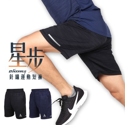 HODARLA 男女星步針織運動短褲(慢跑 路跑 台灣製【04351575】≡排汗專家≡