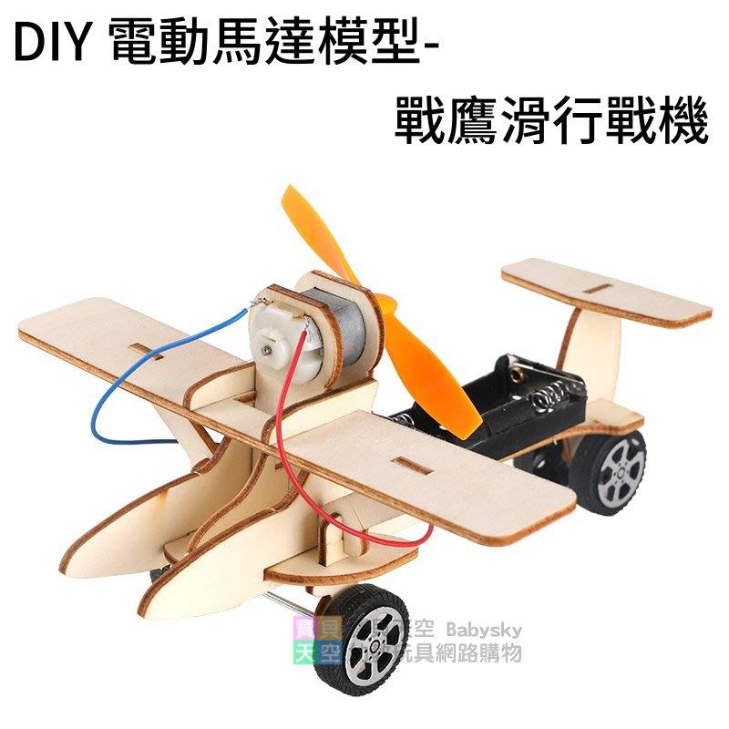 ◎寶貝天空◎【DIY電動馬達模型-戰鷹滑行飛機】科技小制作,小發明科學小實驗,創意diy,玩具材料包,木製玩具