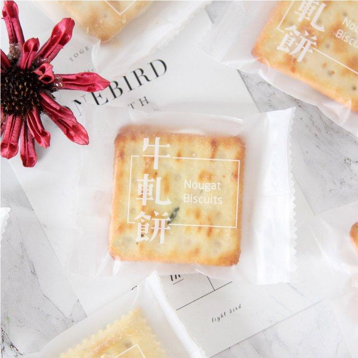 【berry_lin107營業中】加厚白色 雪花酥/牛軋餅 餅干袋  磨砂機封袋 95-100枚入