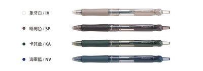 百樂 PILOT BAB-15EF-M / BAB-15F-M Acroball M 系列 自動輕油舒寫筆 典雅風輕油筆