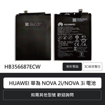 ☆偉斯科技☆HUAWEI 華為 NOVA 2i/NOVA 3i 手機電池 鋰電池 電池更換