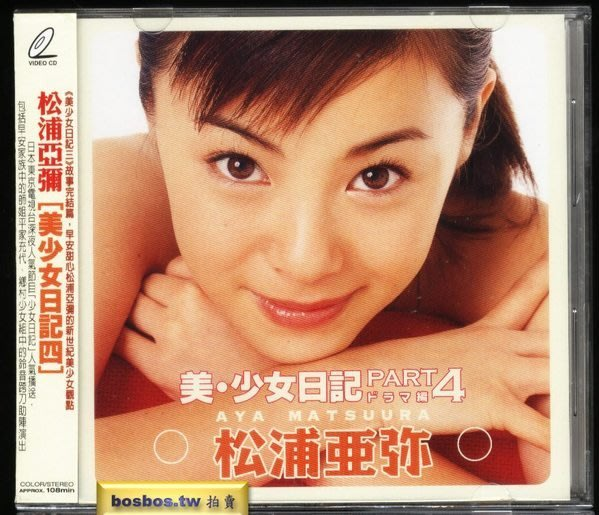 ◎全新雙片VCD未拆!約108分鐘-早安甜心-松浦亞彌-AYA MATSUURA-美少女日記-4◎