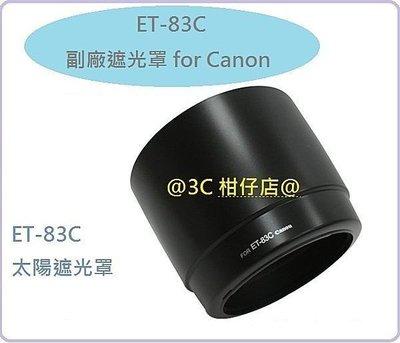 @3C 柑仔店@ Canon 卡罩 for EF 100-400mm F4.5-5.6 L IS USM 口徑 77mm 可反扣