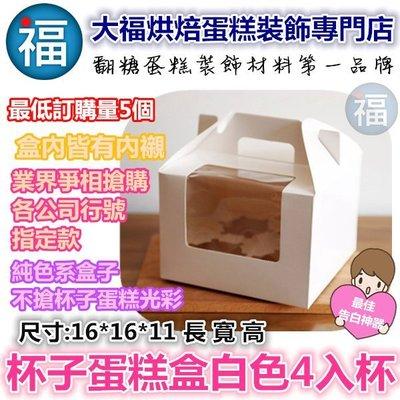 現貨杯子蛋糕盒【白色4入】杯子蛋糕盒 翻糖蛋糕盒蛋糕盒芭比娃娃蛋糕盒雙層蛋糕盒6吋8吋保麗龍惠爾通色膏Wilton蛋白粉