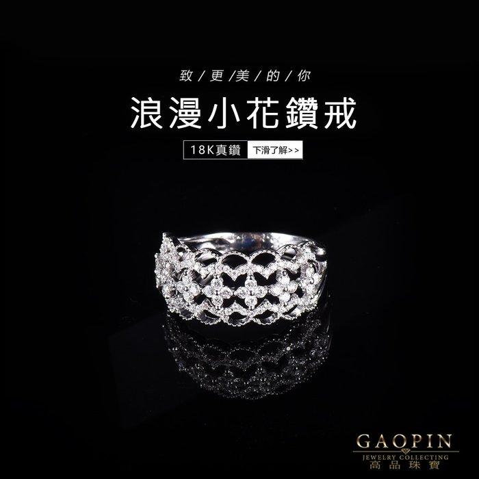 【高品珠寶】18K金 浪漫小花鑽石戒指設計工藝精細奢華求婚浪漫戒指 #SV103393