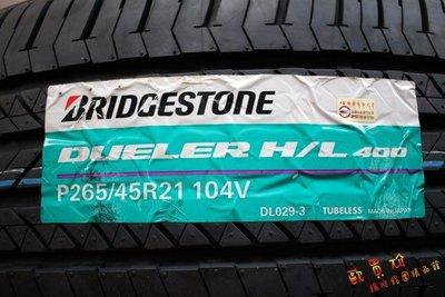 +OMG車坊+全新普利司通輪胎~DUELER D400 265/45-21 直購價11200元~適用新款FX35