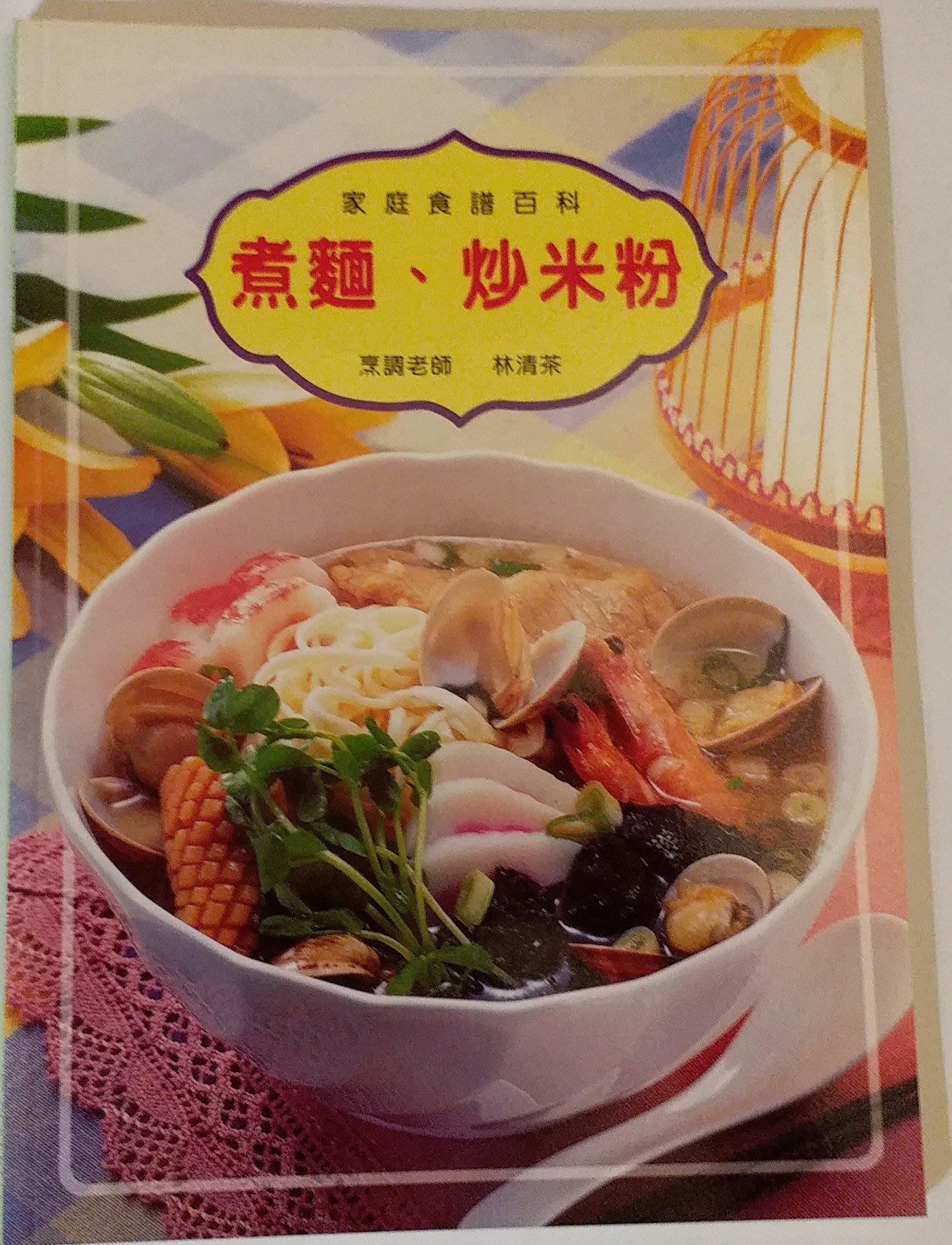 煮麵、炒米粉 食譜 台式料理