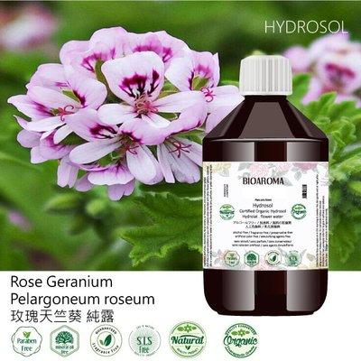【純露工坊】保濕 除皺 抗敏 淨白 玫瑰天竺葵有機花水純露Rose Geranium 1000ml