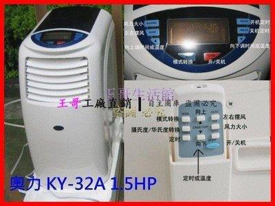 【王哥】1.5P移動冷氣機冷暖型移動空調奧力KY❤32A/另有窗型及分離式冷氣【DX-2069_2069】