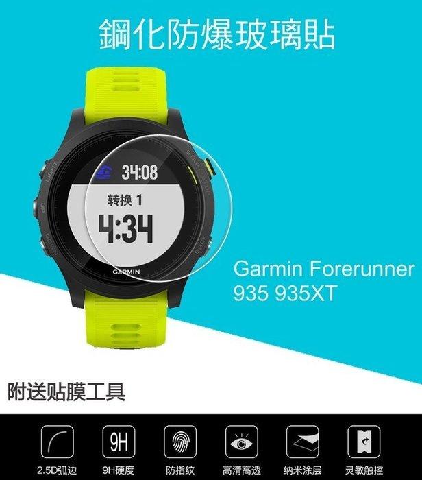 *Phone寶*GARMIN Forerunner 935 935XT 鋼化玻璃貼 硬度 高硬度 高清晰 高透光 9H
