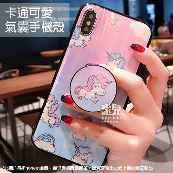 【飛兒】抖音網紅同款 卡通可愛氣囊手機殼 創意指環 iphone 5/6/7/8/PLUS X/XR/XS MAX 預購