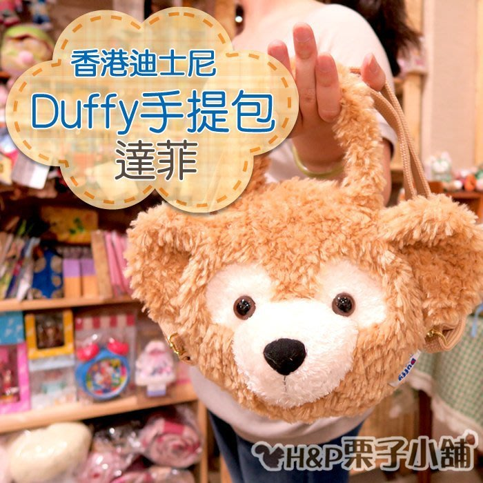 現貨 Duffy 小包 達菲 絨毛手提包 手提袋 斜背包 香港迪士尼 Disney 交換禮物 生日禮物[H&P栗子小舖]