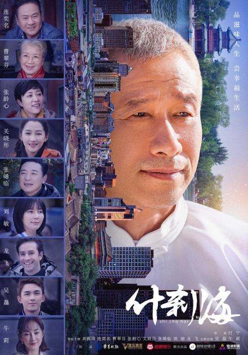 [陸劇代購] 什剎海(2020)(關曉彤 吳磊)(高清8碟盒裝)即將到貨