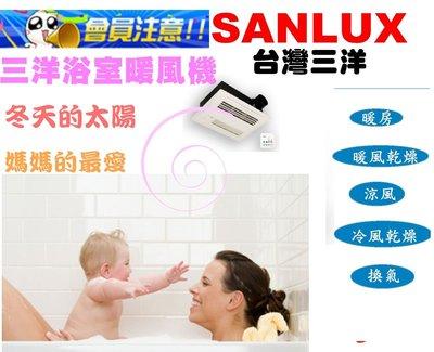 【三洋浴室暖風機】【日本設計台灣製造】【EK-16FH/配合安裝】免費規劃//安裝另計//同業可批發零售