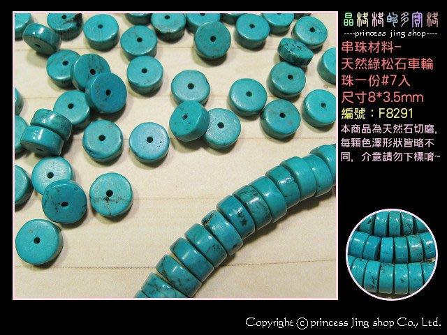 《晶格格的多寶格》串珠材料˙天然石配件 天然綠松石車輪珠一份(7P)【F8291】8*3.5mm