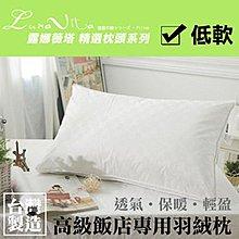 Luna Vita 高級飯店專用羽絨枕(免運優惠中)