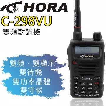 ~ 3C~HORA C~298VU C~298 VHF UHF 雙頻對講機〔 雙顯示 收音機 防干擾器 聲控發射 〕