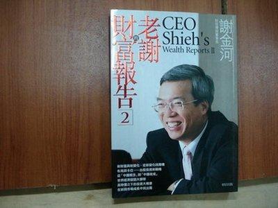 【愛悅二手書坊 07-21】  老謝的財富報告2  謝金河著  財信出版