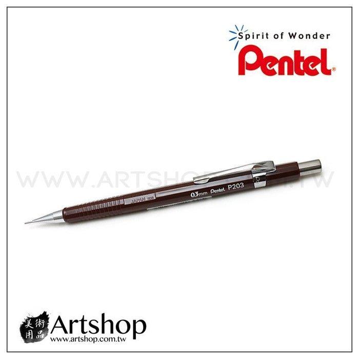 【Artshop美術用品】日本 Pentel 飛龍 P203 專業製圖自動鉛筆 (0.3)