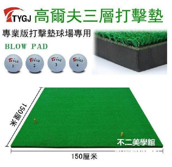 【格倫雅】^GJ 高爾夫打擊墊 練習場專用球墊 加厚層練習墊25353[g-l-y34