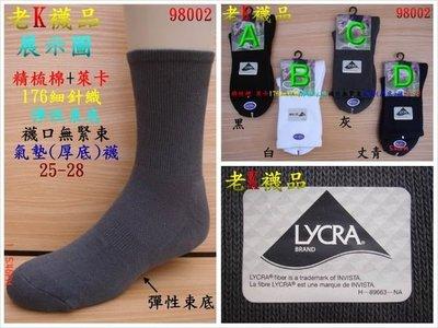 《老K的襪子工廠》 (98002) 特殊176細針織~彈性束底~3/4無緊束襪口~精梳棉氣墊襪.....12雙900元