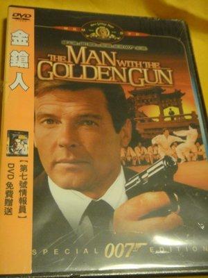 The Man with the Golden Gun 金鎗人 (007) 羅傑摩爾 特別版全新未拆