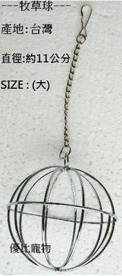 *優比寵物*寵愛牧草球(大)直徑約11公分 可以放置牧草.點心.草磚 -優惠價-(台灣製造)