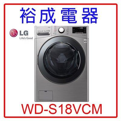 【裕成電器‧來電爆低價】LG 18公斤WiFi蒸洗脫烘滾筒洗衣機WD-S18VCM 另售 BDSX115CJ 國際