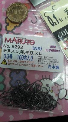 【欣の店】日本製 MARUTO 龍蝦鉤 0.3號 100入 平打チヌスレ 鋼製