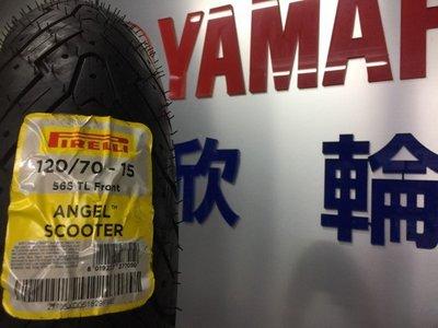 欣輪車業 倍耐力 ANGEL 天使胎 120/70-15 自取$2700元