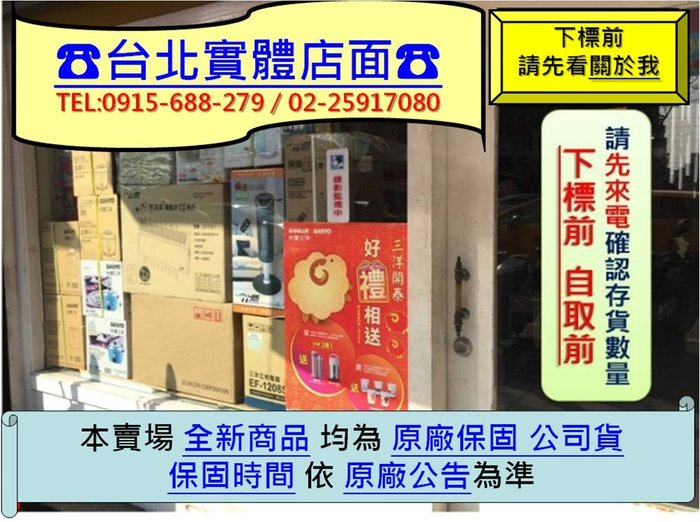 【台北實體店面】SANLUX 三洋 475公升 變頻三門冰箱 SR-C475CV1A