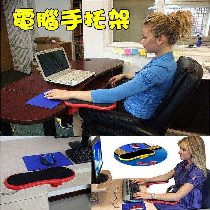 現貨【電腦手托架】人體工學托架 滑鼠架 滑鼠護腕墊 護臂托 可180度旋轉電腦手托架 護腕支架 五十肩 手臂支撐架