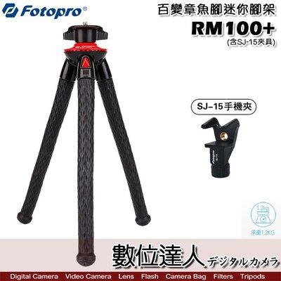 【數位達人】FOTOPRO 富圖寶 RM100+(含SJ-15手機夾具) 百變章魚腳迷你腳架套組 / 八爪魚 三腳架