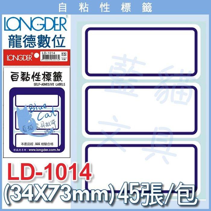 【可超商取貨】【BC33390】自黏性標籤LD-1014/45張入 《龍德數位》【藍貓文具】整理 收納 圓點 彩色標籤