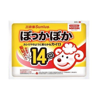 三樂事 快樂羊 貼式暖暖包(14hr) 10片/包 黏貼式 (24包/箱免運,超取請勿超過10包)