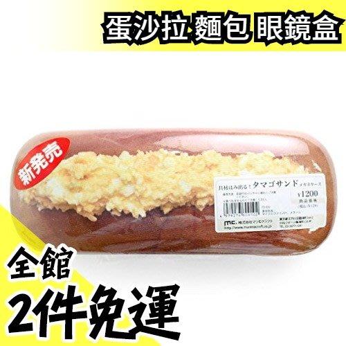 日本 正品 Hauhau 蛋沙拉 麵包 眼鏡盒 文創 搞怪 禮物 創意 交換禮物 生日 雜貨【水貨碼頭】