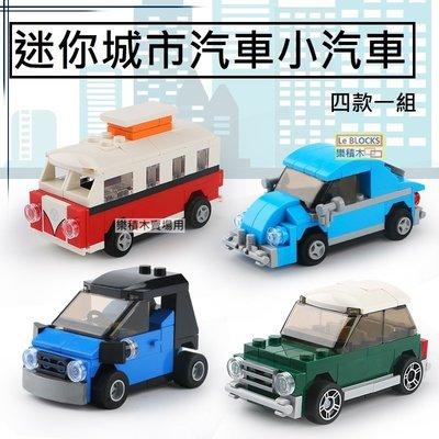 樂積木【預購】第三方 迴力車組 四款一組 福斯T1 金龜車 mini cooper 非樂高 LEGO相容 積木 汽車