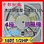 『中部批發』18吋 1/2HP 單相 附後網 排風機 吸排 通風機 抽風機 電風扇 散熱扇 工業排風機 (台灣製造)