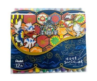 {阿治嬤}飛龍 SES15C-12T 柔繪筆12色組~柔軟的毛筆筆尖設計,可書寫描繪塗鴉