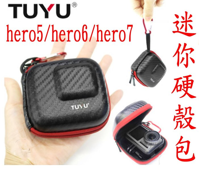 tuyu 迷你 硬殼包 保護包 配件包 收納包 相機包 gopro HERO5 hero6 hero7 black