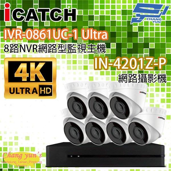ICATCH可取套餐 IVR-0861UC-1 Ultra 8路NVR + IN-HC4201Z-P 網路攝影機*7