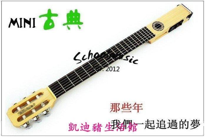 【凱迪豬生活館】ministar 方便攜帶旅行迷你古典吉他 便攜迷你靜音古典吉他KTZ-200887