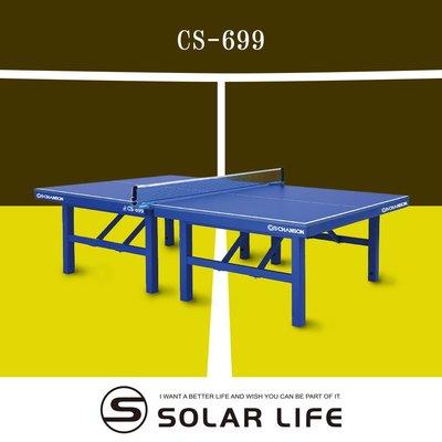 強生CHANSON 標準規格頂級桌球桌CS-699.乒乓球台25mm板厚桌球檯